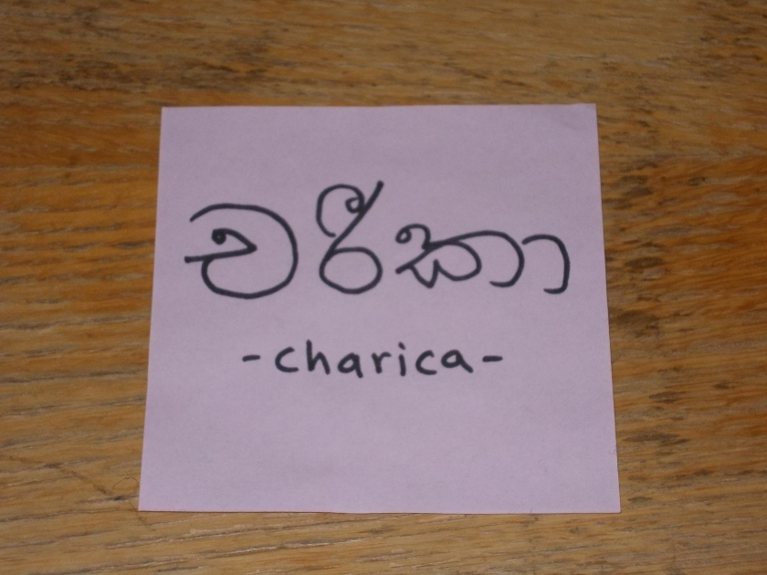 Meaning of Charica in Sinhalese language of Sri Lanka
